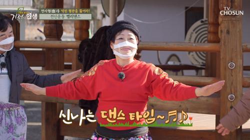 다같이 댄스홀릭💃🏻 전신운동 벨리댄스~✧  TV CHOSUN 20210116 방송