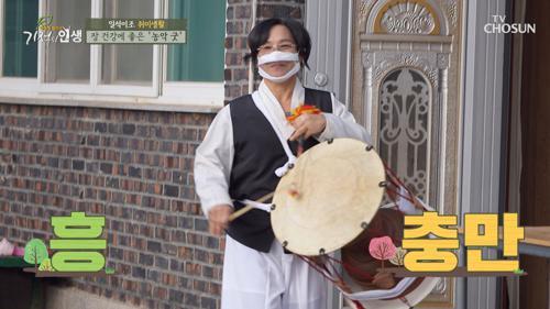 삶의 밸런스 맞추며 건강해진 주인공 신나는 취미 '농악 굿'  TV CHOSUN 20210123 방송