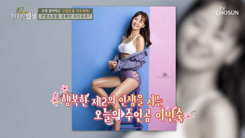 52세 실화?!😱 20대도 울고 갈 동안 외모의 주인공 TV CHOSUN 20210130 방송