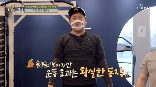 자꾸만 불어나는 살!! ✦초간단✧ 홈트레이닝으로 해결 TV CHOSUN 20210130 방송