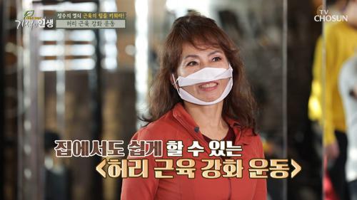 주인공의 복근 비결✌ 「허리 근육 강화 운동」 TV CHOSUN 20210227 방송