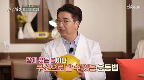 생활 속에서 근육 감소를 예방하는 Tip-★ TV CHOSUN 20210227 방송