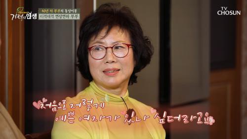 (부끄😚) 2살 연상 부인에게 첫눈에 반한 남편 TV CHOSUN 20210306 방송
