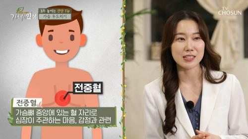 ▸가슴 두드리기◂ 면역력 강화 시키는 간단한 Tip✓ TV CHOSUN 20210306 방송