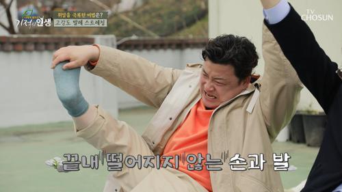 아아악!! MC들에겐 다소 버거운 발레 스트레칭🤣 TV CHOSUN 20210403 방송