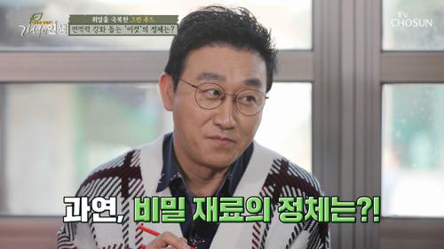 항산화·면역력 높이는 주인공의 건강 밥상 비법✓ TV CHOSUN 20210403 방송