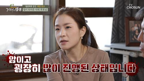 (충격) 30대 중반에 청천벽력 같은 위암 선고🚨 TV CHOSUN 20210403 방송