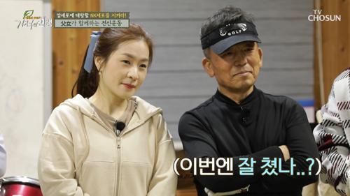 〔MC 팀 VS 부녀 팀〕 골프 내기 게임 승자는!? TV CHOSUN 20210403 방송