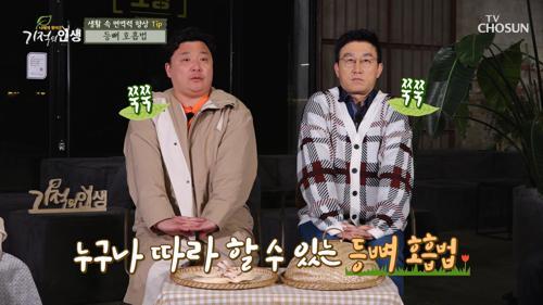 ❛등뼈 호흡법❜ 생활 속 면역력 향상 꿀팁~! TV CHOSUN 20210403 방송