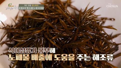 해조류를 이용해 묵은 장 리셋 하는 건강 밥상 大공개 TV CHOSUN 20210417 방송