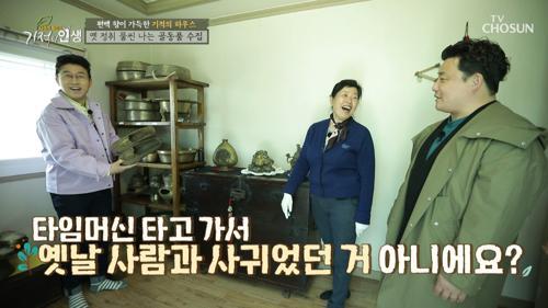 옛 정취 물~씬😊 정감 가는 주인공의 골동품 하우스 TV CHOSUN 20210430 방송