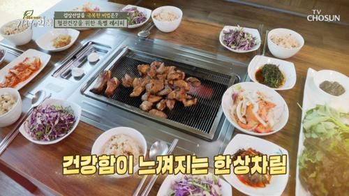 맛도 잡고~ 건강도 잡은✌ 혈관건강 한상 차림↗ TV CHOSUN 20210430 방송