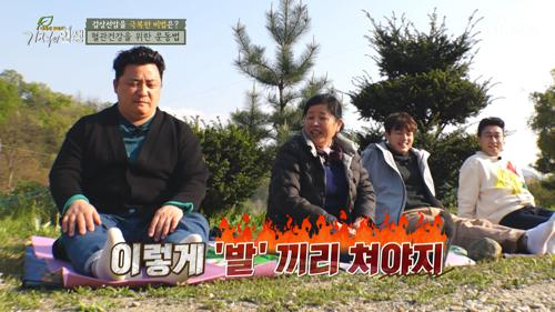 「발끝치기」 단순하지만 효과 있는 운동법😊 TV CHOSUN 20210430 방송
