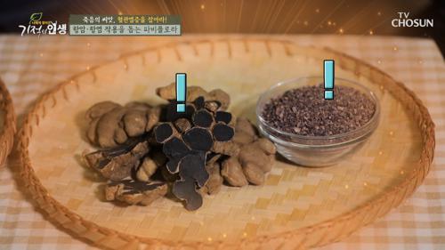 ❛이것❜으로 염증 예방하고 혈관건강 되찾자😍 TV CHOSUN 20210430 방송