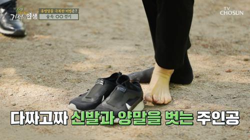 혈액순환과 발 마사지 효과까지 있는 『숲속 맨발 걷기』 TV CHOSUN 20210508 방송