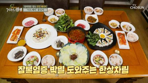 주인공만의 특급 레시피☺ 항산화 성분 가득한 ❛○○물김치❜?! TV CHOSUN 20210508 방송