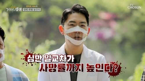 봄철 중요한 건강관리↗ 심한 일교차가 암 발병률까지 높인다?!  TV CHOSUN 20210515 방송
