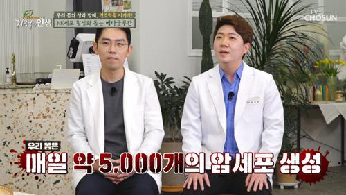 매일 암세포 생성하는 우리 몸! 해결책은 ☞ 베타글루칸? TV CHOSUN 20210515 방송