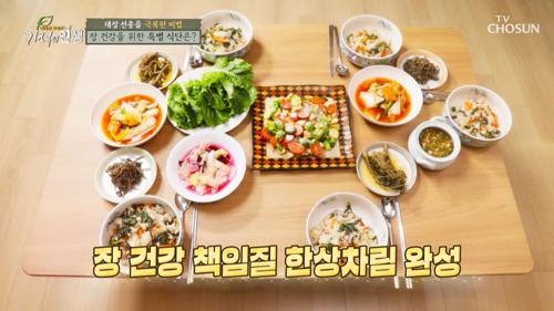 「대장 선종」을 이겨낸 주인공의 특별한 식단 大공개★ TV CHOSUN 20210529 방송