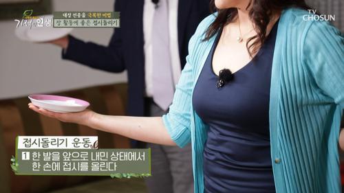 한시도 쉬지 않는 주인공! 장 활동에 좋은 접시돌리기🤩 TV CHOSUN 20210529 방송