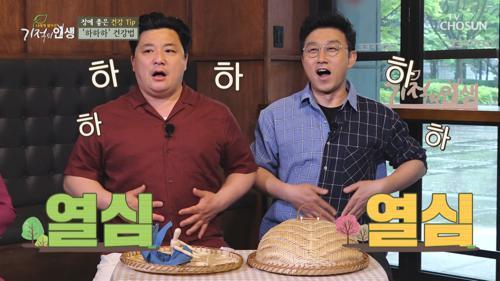 집에서 따라 하기 쉬운 장 건강관리 꿀TIP 2가지✌️   TV CHOSUN 20210529 방송