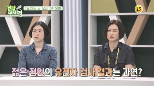 다이어트의 대명사 배우 이하얀 모녀의 유전자 검사 결과는?_건강면세점 8회 예고