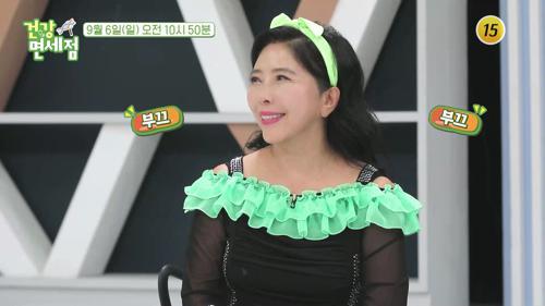 방송인 이숙영과 배우 노현희의 유전자 검사 결과는?_건강면세점 15회 예고