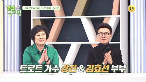 강진&김효선 부부를 놀라게 한 검사 결과는?_건강면세점 26회 예고