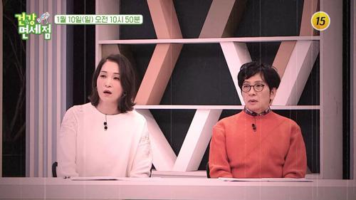 모두를 충격에 빠뜨린 김창준♥차수은의 검사 결과는?_건강면세점 33회 예고 TV CHOSUN 210110 방송