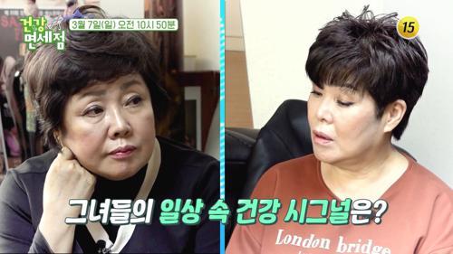 박현빈&이윤지 엄마 정 자매의 특명, 건강을 되찾아라!_건강면세점 41회 예고 TV CHOSUN 210307 방송