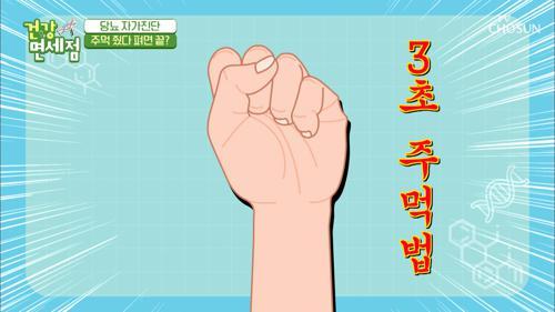 ★3초 주먹법★ 당뇨 자가 진단방법 공개!