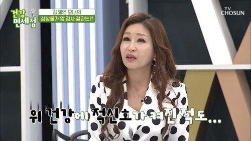 위 건강 적신호🚨 김혜연 암 검사 결과는?!