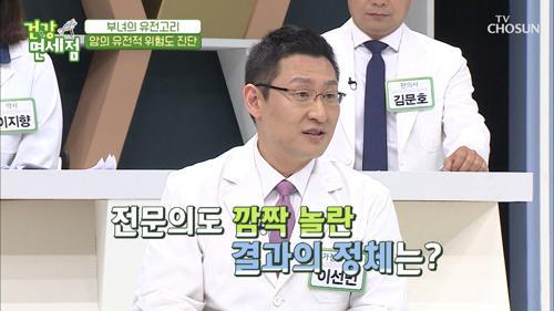 ※출연자 최초※ 이용식 부녀의 암 유전 결과는?