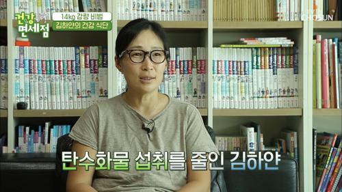 김하얀 14kg 감량한 건강 식단 공개😀