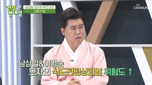 남상일 모자 소화기 조심❗ 식도암 예방법은?