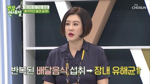 (충격😱) 장 건강 점검 '희박한' 유익균??