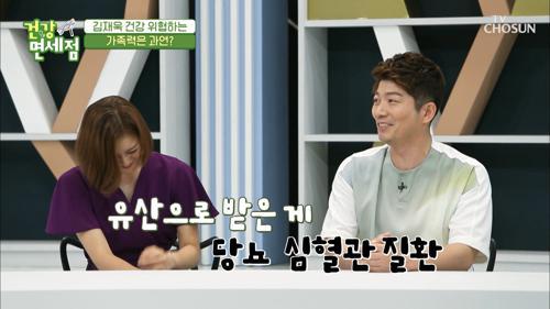 김재욱.. 유산으로 받은 당뇨·심혈관 질환 😭