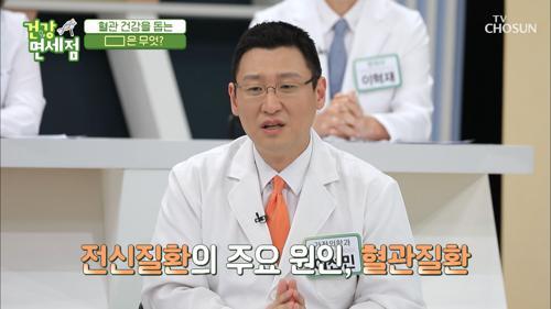 혈관 청소부 ❛이것❜ 혈관 청소 끝^^