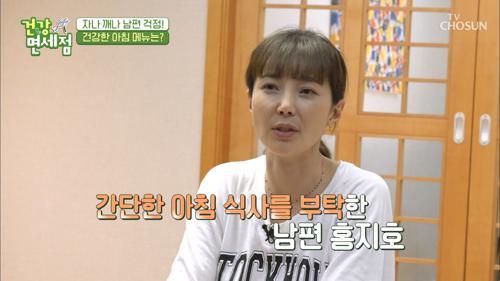 서로 챙겨 주는 '이윤성·홍지호'부부의 일상 #광고포함