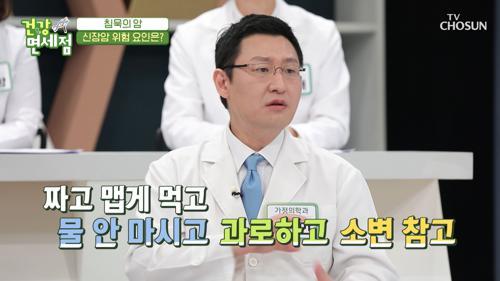 박해미 위험경고 🚨 침묵의 암 '신장암' 위험 요인은?