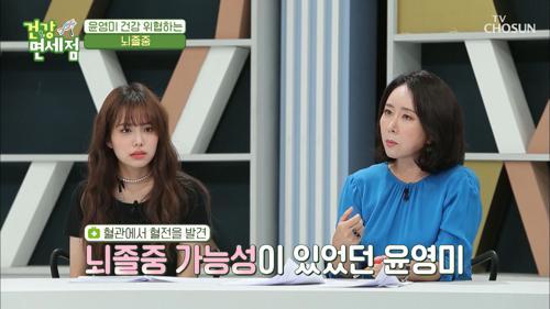 혈관질환 주의보🚨 협심증 가족력이 있는 윤영미..