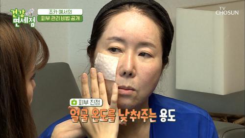 고모를 위해 준비한 조카 예서의 피부관리 Tip★ #광고포함