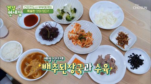 제철 식자재로 만든 '건강한 밥상' #광고포함