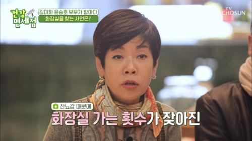 '예민한 방광' 일로 인해 생긴 김미화의 직업병 #광고포함