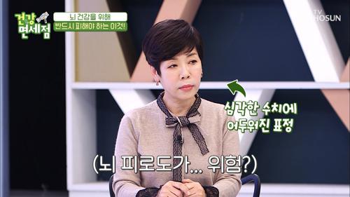당장 쉬어야 하는 김미화의 스트레스 수치..ㄷㄷ #광고포함