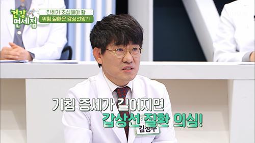 마른 기침이 있는 이진희의 갑상선 건강은?! TV CHOSUN 20210103 방송