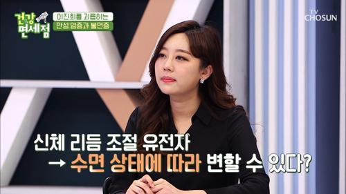 주목↗ 불면증의 원인은 만성 염증이다?! TV CHOSUN 20210103 방송