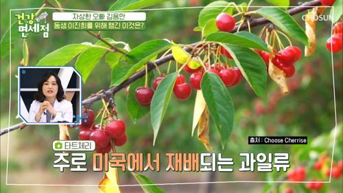 수면에 도움을 주는 과일?! ❛이것❜으로 불면증 해결✌ TV CHOSUN 20210103 방송