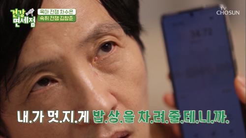 하루 이틀이 아닌 블랙 아웃 ☞ 숙취와의 전쟁 ☜  TV CHOSUN 20210110 방송