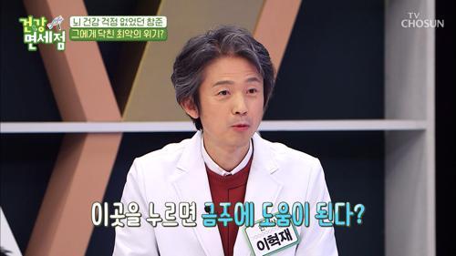 금주를 위한 TIP! 금주에 도움 되는 혈자리 TV CHOSUN 20210110 방송